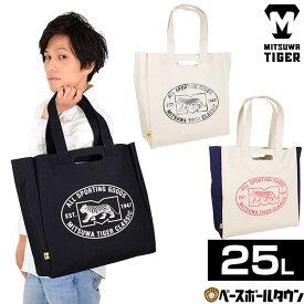 最大10%引クーポン 55%OFF 美津和タイガー 帆布バーティカルトートバッグ 25L MT7HRK06 野球 一般 かばん バッグ バック 部活 通学