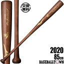 【交換送料無料】ミズノ プロフェッショナル 硬式バット 大人 木製 メイプル 85cm 890g平均 コーヒーブラウン全塗り IS型 1CJWH17602 野球