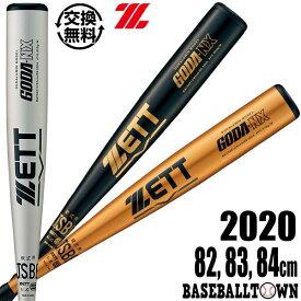 【交換送料無料】ゼット バット 野球 軟式 金属製 ゴーダNX ミドルバランス 82cm 83cm 84cm BAT34014 BAT34013 BAT34012 2020年NEWモデル GODA-NX