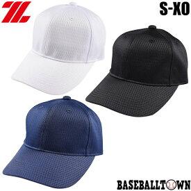 ゼット ベースボールキャップ 野球 六方丸型キャップ 練習帽 少年サイズ対応 BH145 2020年NEW 一般用 帽子 野球帽