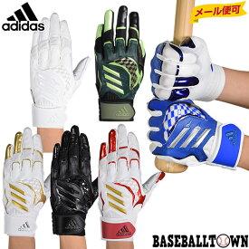 【交換送料無料】アディダス 5T バッティンググローブ 大人 両手用 バッティンググラブ 手袋 GLJ31 メール便可 野球
