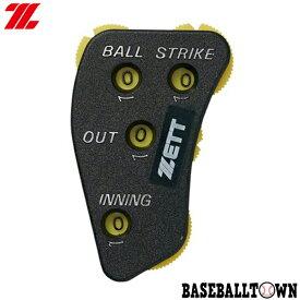 ゼット 審判用品 審判用インジケーター 野球 ソフトボール BL2235 球審 主審 メール便可