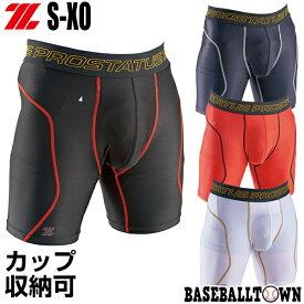 ゼット フィジカルコントロールウェア スライディングパンツ カップ内蔵可 BP47 野球ウェア スラパン 一般 大人 高校野球 メール便可 野球