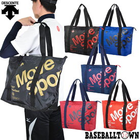 【あす楽】デサント ポケッタブルトートバッグ 約25L ムーブスポーツ DMAPJA31 2020年NEW バッグ かばん 部活 合宿 旅行 林間学校 通学 エコバッグ