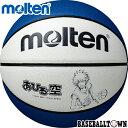 最大10%引クーポン モルテン あひるの空×モルテン コラボバスケットボール 5号球 ホワイト×ブルー B5C3790-AS 取寄
