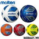 最大10%引クーポン モルテン サッカーボール ヴァンタッジオ3000 4号球 F4A3000 F4A3000-BB F4A3000-OB F4A3000-RR F…