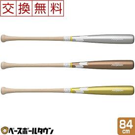 最大10%引クーポン 【交換送料無料】SSK バット 野球 軟式 木製 プロモデル 84cm 780g平均 SBB4027 2020後期 一般 大人