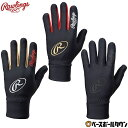 ローリングス ハイパーストレッチ ニット手袋 EAC10F02 野球 練習 トレーニング 一般 大人 男女兼用 ユニセックス メ…
