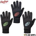 ローリングス ハイパーストレッチ フリースニット手袋 EAC9F05 野球 一般 大人用 ジュニア 子供用 男女兼用 ユニセッ…