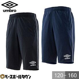 UMBRO(アンブロ) ジュニア用ウォームアップハーフパンツ UAS2551JP サッカー トレーニングウェア 男の子 女の子 キッズ
