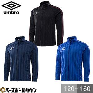 最大10%引クーポン UMBRO(アンブロ) ジュニア用ウォームアップジャケット UAS2604J サッカー トレーニングウェア 男の子 女の子 キッズ
