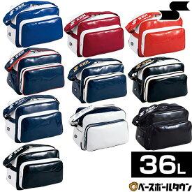 最大10%引クーポン バッグ刺繍可(有料) SSK ショルダーバッグ 野球 約36L BA8000 かばん 鞄 部活 通学 合宿 遠征