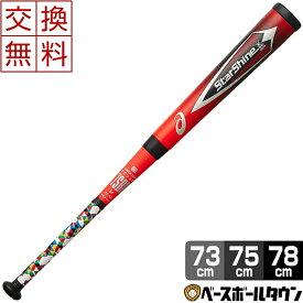 【交換送料無料】アシックス 野球 バット 軟式カーボン 少年用 スターシャイン2nd ライトバランス 73cm 75cm 78cm 3124A030 2021年NEWモデル ジュニア用 限定カラー