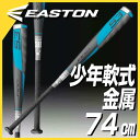 最大10%引クーポン イーストン EASTON 野球 バット 軟式 ジュニア 金属 74cm 480g平均 S3 NY17S3 少年 子ども 2017年NEWモデル あす楽 少年用 こどもの日 プレゼ