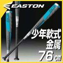 最大10%引クーポン イーストン EASTON 野球 バット 軟式 ジュニア 金属 76cm 500g平均 S3 NY17S3 少年 子ども 2017年NEWモデル あす楽 少年用 こどもの日 プレゼ