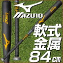 22%OFF 最大5%引クーポン バット 軟式金属 野球用品 日本製 ミズノ グローバルエリート Jコング ミドルバランス 84c…