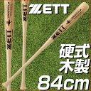 21%OFF 最大5%引クーポン バット 野球用品 ゼット 硬式木製 プロステイタス 日本製 ホワイトアッシュ 84cm・890g平均 2017年NEWモデル ...