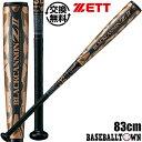20%OFF ブラックキャノンZ2 ゼット2 送料無料 野球 バット 軟式 一般用 ゼット FRP 83cm 710g平均 ヘッドバランス M…