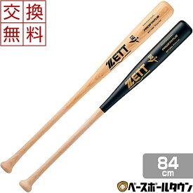 最大10%引クーポン 【交換送料無料】ゼット バット 野球 硬式 木製 ホワイトアッシュ プロステイタス 84cm 900g平均 BWT13084 一般用 高校野球 ラッピング不可 楽天スーパーSALE