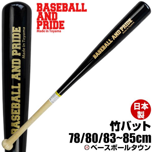 野球 竹バット BASEBALL AND PRIDE ジュニア〜一般用 日本製 ベースボールタウンオリジナル あす楽