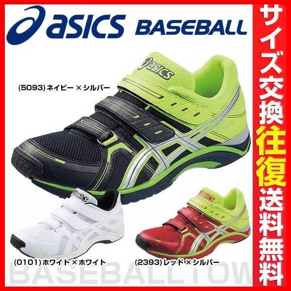 最大12%引クーポン 27%OFF トレーニングシューズ 野球 アシックス asics ブライトライン RT SFT255 アップシューズ 靴 刺繍可(有料) クリスマスプレゼントに