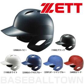 最大10%引クーポン ゼット 野球 軟式打者用ヘルメット 両耳付 一般用 BHL370 取寄