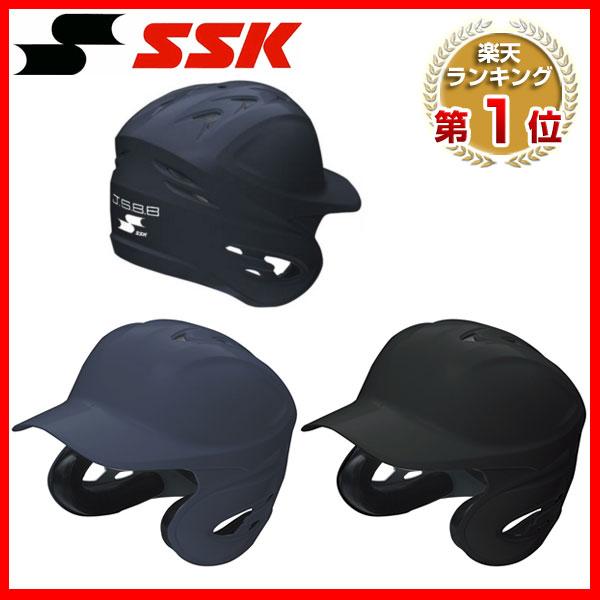 20%OFF 最大5000円引クーポン SSK 野球 ヘルメット 軟式用両耳付き(艶消し) H2100M あす楽