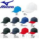 20%OFF ミズノ 野球 練習帽子 オールニット六方型 キャップ 12JW4B02 あす楽