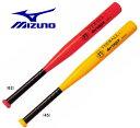 20%OFF 最大12%引クーポン バット ミズノ 野球 トレーニング用品 ティーボールバット 68.5cm 2ZA8014 取寄