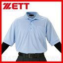 20%OFF 最大12%引クーポン ゼット 野球 審判用品 半袖メッシュアンパイヤシャツ パウダーブルー BPU50-2100