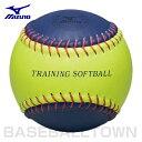ミズノ トレーニングソフトボール 3号 スナップ用 360g 1BJBS85100