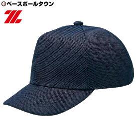 【あす楽】ゼット 球審・塁審兼用帽子 ネイビー BH206