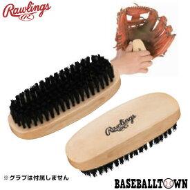 野球 メンテナンス用品 ローリングス 汚れを取れ ブラシ(豚毛) EAOL6S13