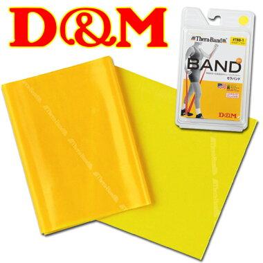 <トレーニング用品>D&Mセラバンドブリスターワンカットサイズ(2m)イエロー抵抗力:-1:シン#DAB-1