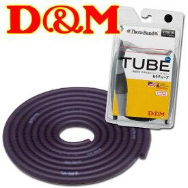 最大10%引クーポン D&M セラ・チューブ ワンカットサイズ(3m) ブラック 強度:スペシャルヘビー #TTB-15 ディーエム トレーニング 野球 サッカー フットサル