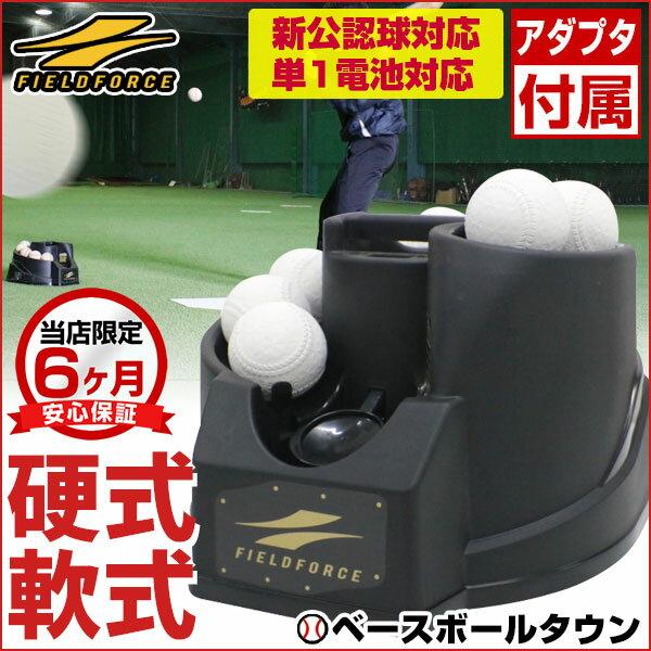最大14%引クーポン 野球 練習 フロント・トスマシン 硬式・軟式ボール兼用 ACアダプター付属 単一アルカリ電池対応 軽量設計 6ヶ月保証付き FTM-240 フィールドフォース