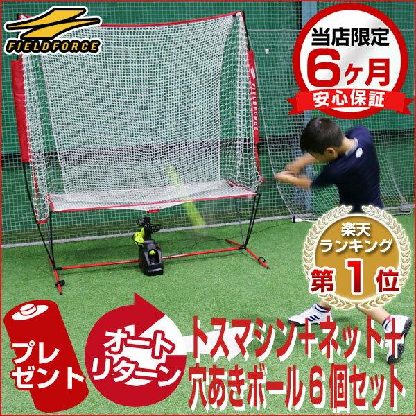 最大14%引クーポン 野球 練習 電池おまけ エンドレス打撃練習マシン トスマシン+専用ネット+穴あきボール6個セット 打撃 バッティング 6ヶ月保証付き FTM-263AR フィールドフォース