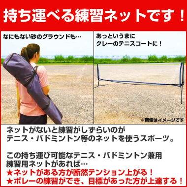 組立て簡単・持運びラクラク♪テニス・バドミントン兼用練習用ネット高さ2段階調整可収納ケース付き組み立て式ポータブルネットテニス練習用ネットバドミントン練習用ネットあす楽対応