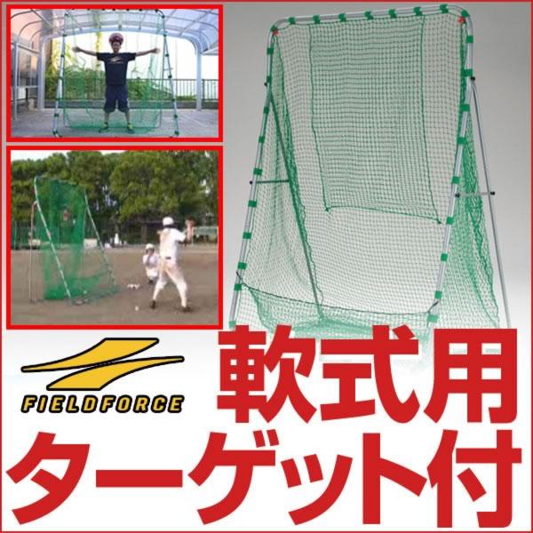 最大2500円OFFクーポン 野球 練習 ネット 軟式用 2.6×2.0m ターゲット・固定用ペグ付き 打撃 バッティング 軟式野球 ラッピング不可 FBN-2620N2 フィールドフォース
