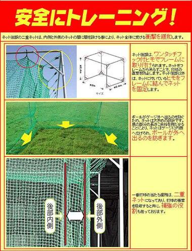 """軟式野球用""""超大型""""バッティングゲージ3mx2.4mx2.4m(専用ネット・固定ペグ・ハンマー付き)フィールドフォース送料無料野球練習用品打撃ネットあす楽対応05P05Sep15"""