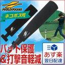 一律5%引クーポン ネコポス可 バット保護&打撃音軽減バットカバーパッド バットパッド ロング バット保護用パッド …