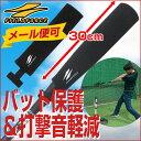 全品5%引クーポン 野球 練習 バットカバーパッド・ロングタイプ バットパッド バットの保護&打撃音軽減 打撃 バッテ…