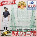 野球 練習 ジュニア向けネット 軟式用 1.7x1.4m 軟式野球 打撃 バッティング 少年 子供 子ども キッズ ラッピング不可 FBN-1714N2 フィールドフォース