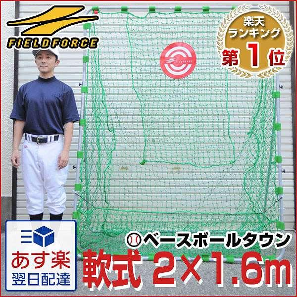 最大2500円OFFクーポン ラッピングサービス 野球 練習 ネット 軟式用 2×1.6m ターゲット・固定用ペグ付き 打撃 バッティング 軟式野球 FBN-2016N2 ラッピング不可 フィールドフォース
