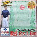 野球 練習 ネット 軟式用 2×1.6m ターゲット・固定用ペグ付き 打撃 バッティング 軟式野球 FBN-2016N2 フィールドフォース