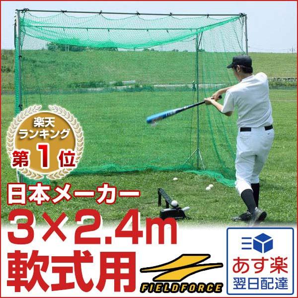 最大5000円引クーポン 野球ネット 超大型 バッティングゲージ 軟式野球用 3m×2.4m×2.4m 専用ネット・固定ペグ・ハンマー付き あす楽 FBN-3024N フィールドフォース 送料無料 鳥カゴネット 大型ゲージ 打撃 バッティング ラッピング不可