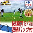 最大6%引クーポン 軟式野球用 ワイドフレーム・バックネット ネットへの直打ちOK 7m×3m 簡単組み立て&収納バッグ付き フィールドフォース 防球ネット 実...