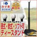 野球 練習 バッティングティースタンド 硬式 軟式 ソフトボール対応 高さ55〜90cm 打撃 バッティング FBT-320 フィールドフォース