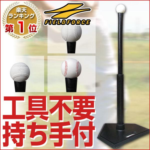最大2500円OFFクーポン 野球 練習 バッティングティースタンド 硬式 軟式 ソフトボール対応 高さ55〜90cm 打撃 バッティング FBT-320 フィールドフォース