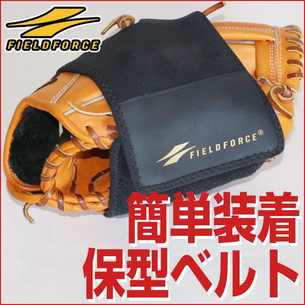 最大9%引クーポン 野球 グラブ保型用ラバーベルト 保型ベルト グラブメンテナンス用品 グローブケア FGB-100 フィールドフォース メール便可